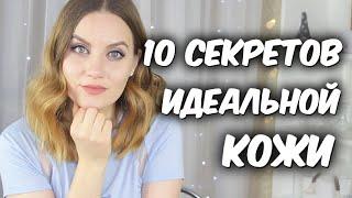 10 СЕКРЕТОВ ИДЕАЛЬНОЙ КОЖИ / Как быть красивой / Лайфхаки по уходу за лицом /Suzi Sky