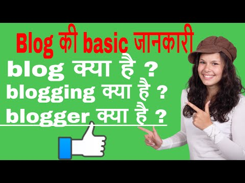 What is Blog,blogging and blogger in hindi, Blog की basic जानकारी