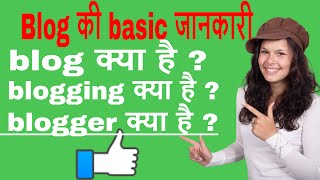 What is Blog,blogging and blogger in hindi, Blog की basic ...