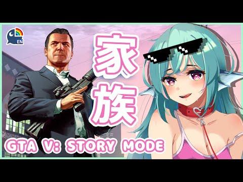 【GTA V: STORY】 [3] KAZOKU 【NIJISANJI EN   Finana Ryugu】 「LazuLight」