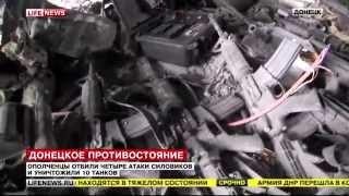 Оружие нато в аэропорте донецка,видео новости новороссии сегодня