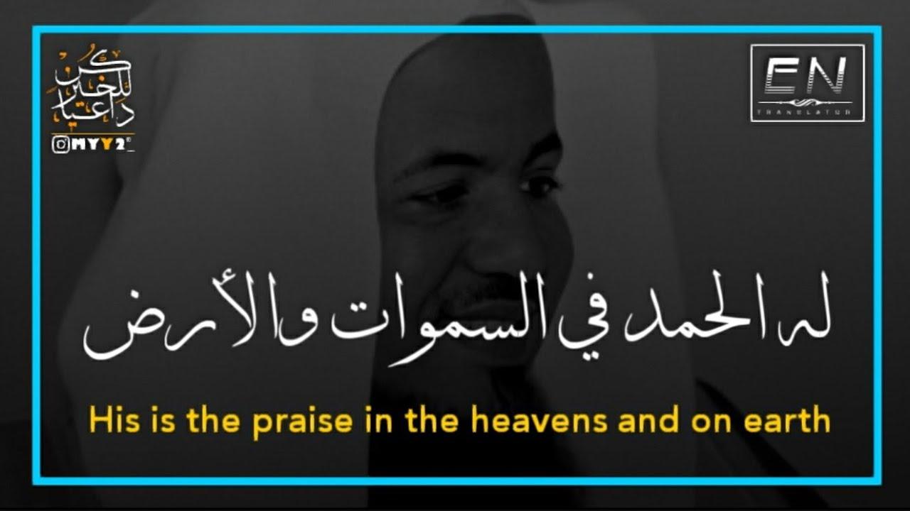 كلام جميل عن الحمد في السموات والأرض للشيخ || محمد مختار الشنقيطي