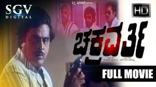 Chakravarthy - ಚಕ್ರವರ್ತಿ | Kannada Full Movie | Ambarish, Karishma | Action Film | Kannada Movies