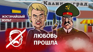 Ермошина бросила Лукашенко