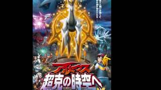 Pokemon Movie 12 Arceus and The Jewel of Life English