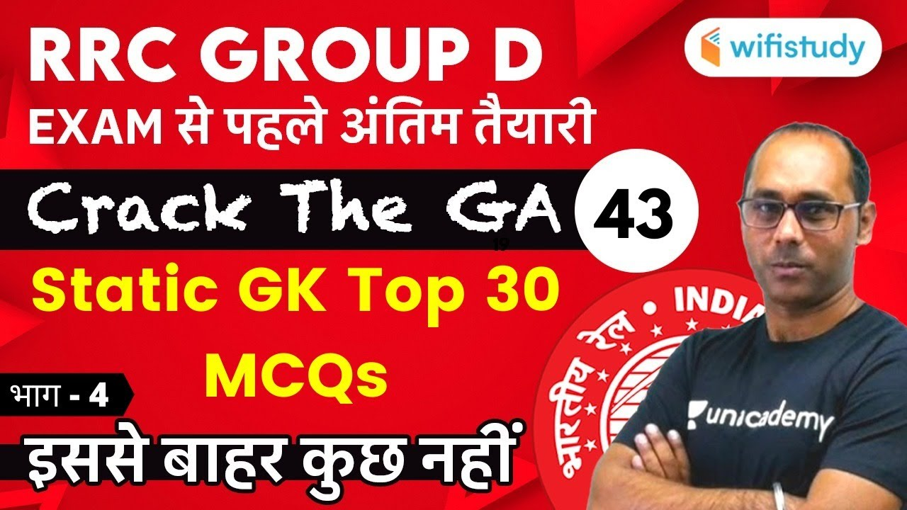 Download 1:30 PM - RRB Group D 2019-20 | Static GK By Rohit Kumar | Static GK Top 30 MCQs (Part-4)
