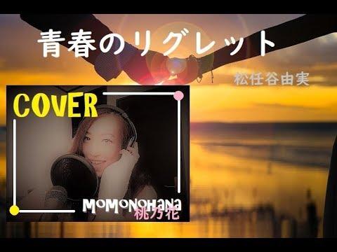 青春のリグレット COVER 桃乃花
