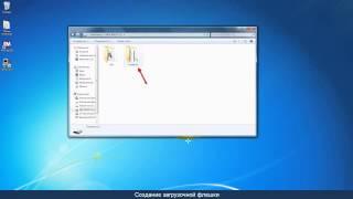 Создание загрузочной флешки с несколькими операционными системами (2013)