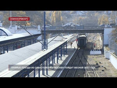 НТС Севастополь: Стало известно, когда пойдут прямые поезда из Севастополя в Москву
