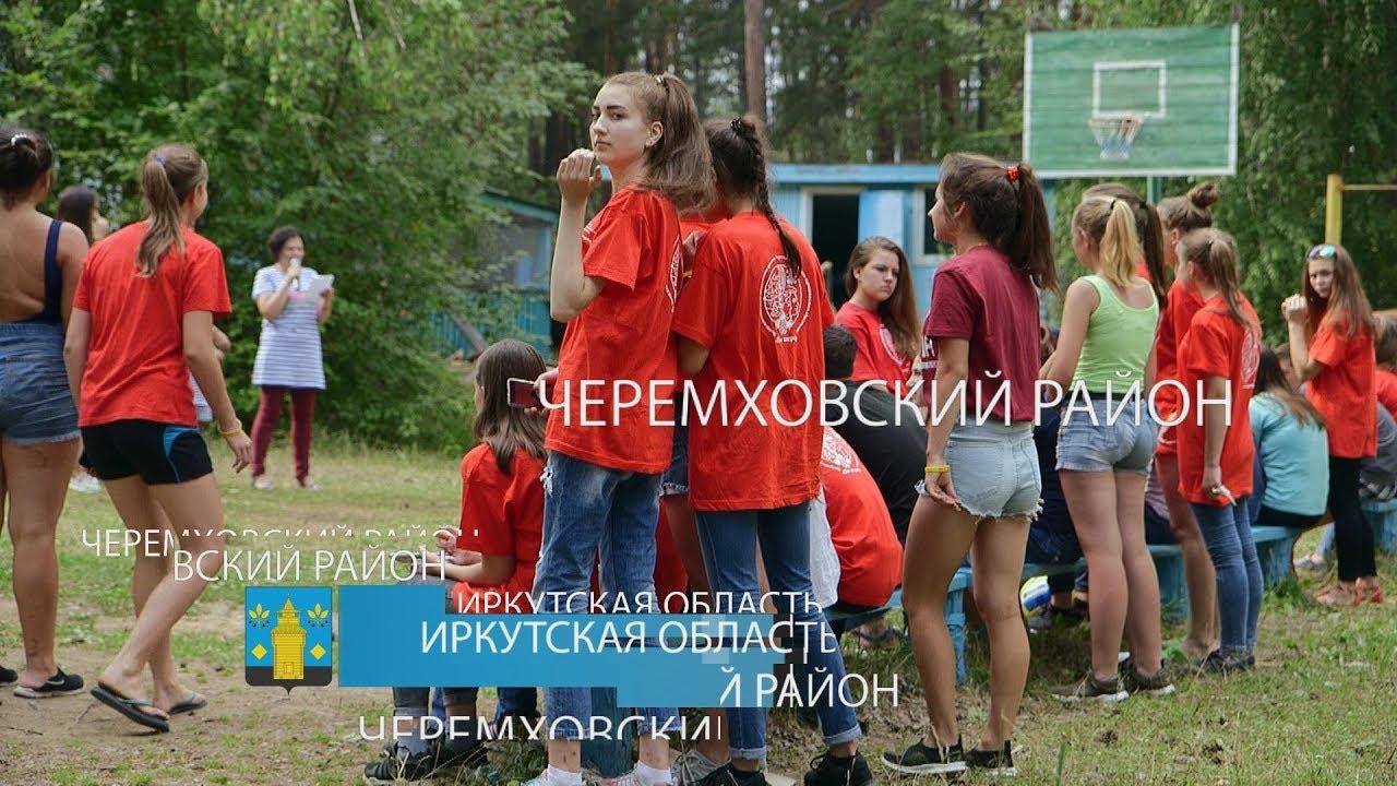 Молодёжный турслёт прошёл в деревне Мотово. Черемховский район.