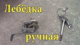 видео Лебедка ручная