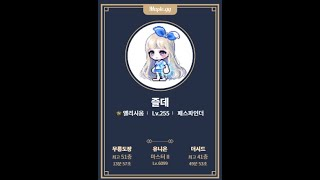 [메이플] 첫 무릉 대…