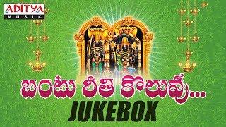 Bantu Reethi Koluvu Jukebox | Bantu Reethi Koluvu Songs | Anil Nanduri | S.P. Balasubrahmanyam