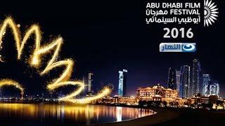 احلى النجوم -  مهرجان ابو ظبي السينمائي -  Abu Dhabi Film Festival  (Full) 2016