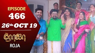 ROJA Serial | Episode 466 | 26th Oct 2019 | Priyanka | SibbuSuryan | SunTV Serial |Saregama TVShows