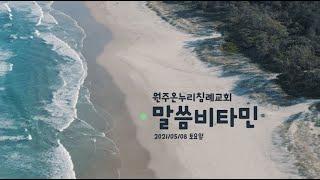 [원주온누리침례교회] 말씀비타민-토|2021.05.08…