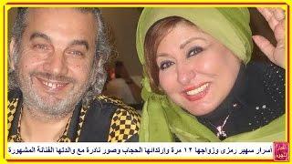 أسرار سهير رمزى وزواجها 12 مرة وإرتدائها الحجاب وصور نادرة مع والدتها الفنانة المشهورة