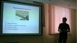 Разработка мобильных приложений на HTML5(Видео доклада
