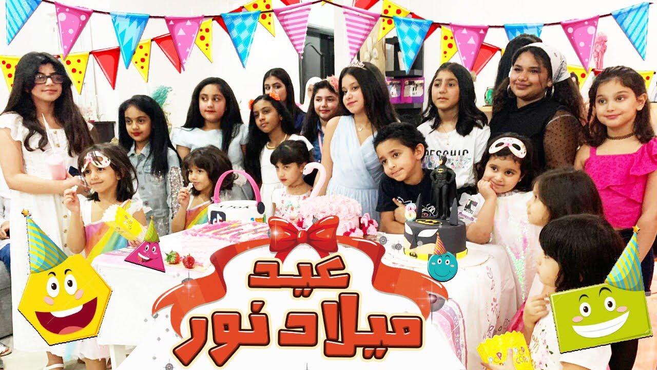 جبنا العيد بالعيد الحلقه كامله بقناة نور الكندري Youtube