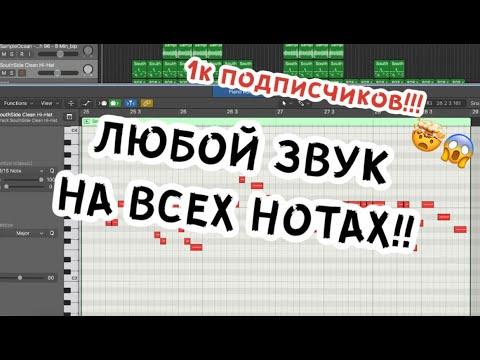 Как играть один звук на всех нотах? (HI-HATS ) Logic Pro X
