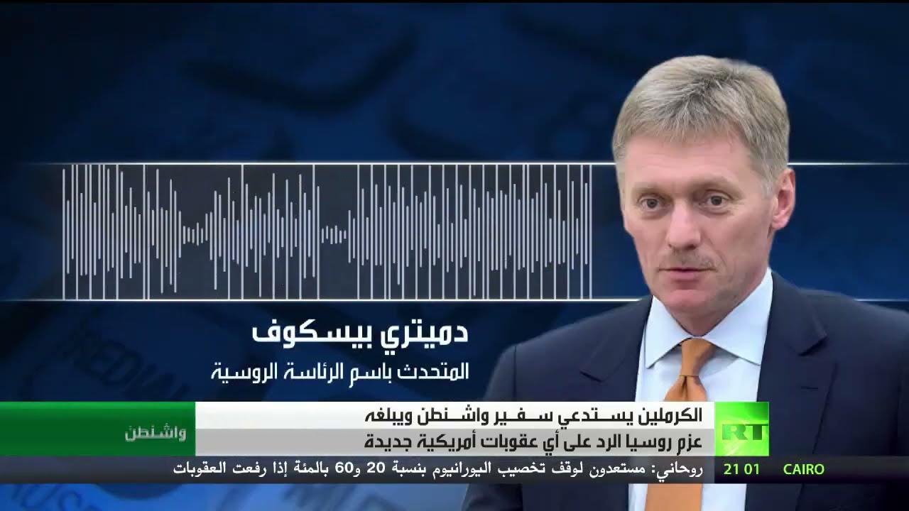 موسكو تحذر واشنطن من فرض عقوبات جديدة  - نشر قبل 36 دقيقة