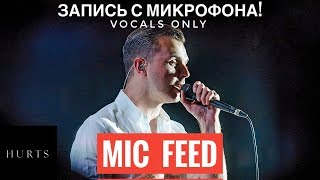 Голос с микрофона: Hurts - Ready to go (Голый Голос)