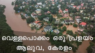Kerala Floods in Aluva and how we were rescued
