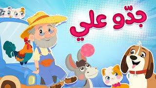 جدّو علي عندو حمار  | Luna TV - قناة لونا