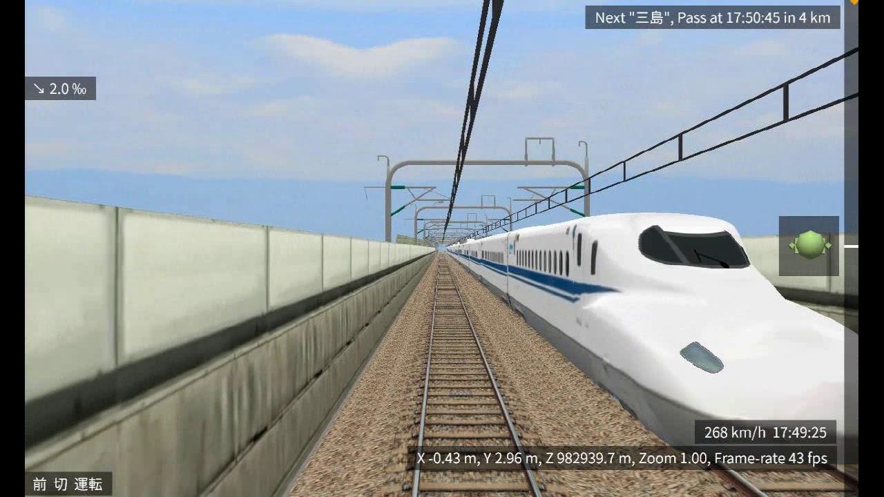 BVE 新幹線 静岡→小田原 2019秋までの製作状況