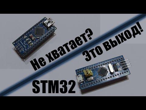 Не хватает Arduino? Выход есть STM32!