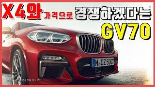 GV70 #X4 #GV70vsX4 비싼가격으로 상당한 비난을 받고 있는 GV70.. 이제는 그냥 외제차 수준의 가격입니다...!ㅎㅎ.. 그럼 GV70말고 다른 옵션들은 어떤 차들이 ...