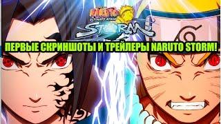 ПЕРВЫЕ СКРИНШОТЫ, КОНЦПЕТ АРТЫ и ТРЕЙЛЕРЫ ИГРЫ Naruto Ultimate Ninja Storm