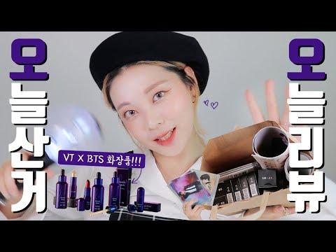 [ENG] VT x BTS 첫인상 리뷰부터 화장까지! VT x BTS cosmetics review / HEYNEE