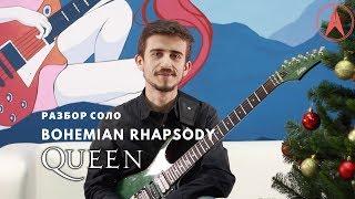 Queen - Bohemian Rhapsody. Как играть на гитаре СОЛО | Урок Разбор Lesson | Школа музыки АЛЛЕГРО
