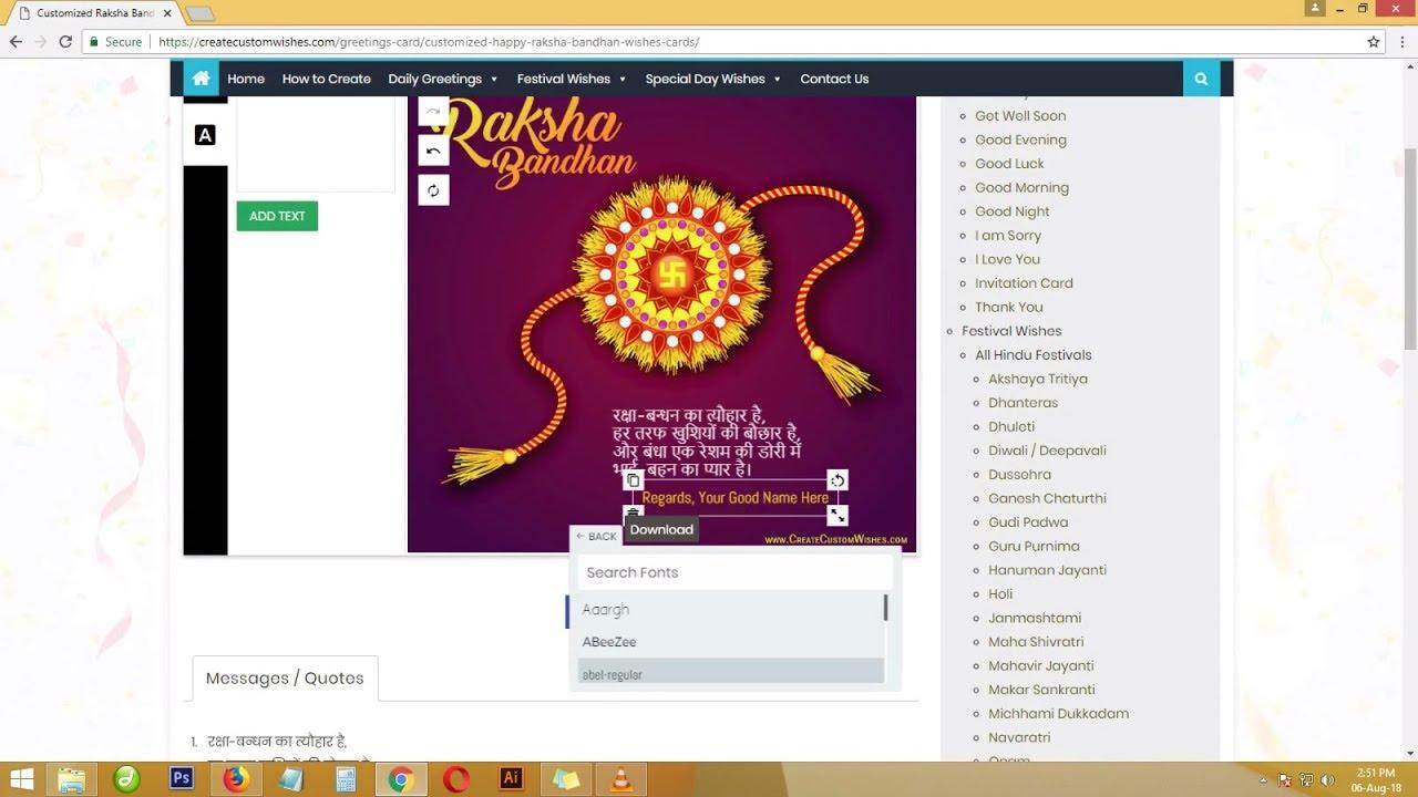 How To Make Raksha Bandhan Greetingwishes Card Online Free Youtube