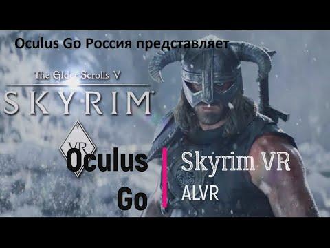 Oculus Go : Skyrim VR ALVR  Все то что вы любите