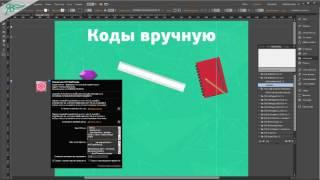 14. Виджет АниМоушн -  Коды вручную  Генератор CSS анимации