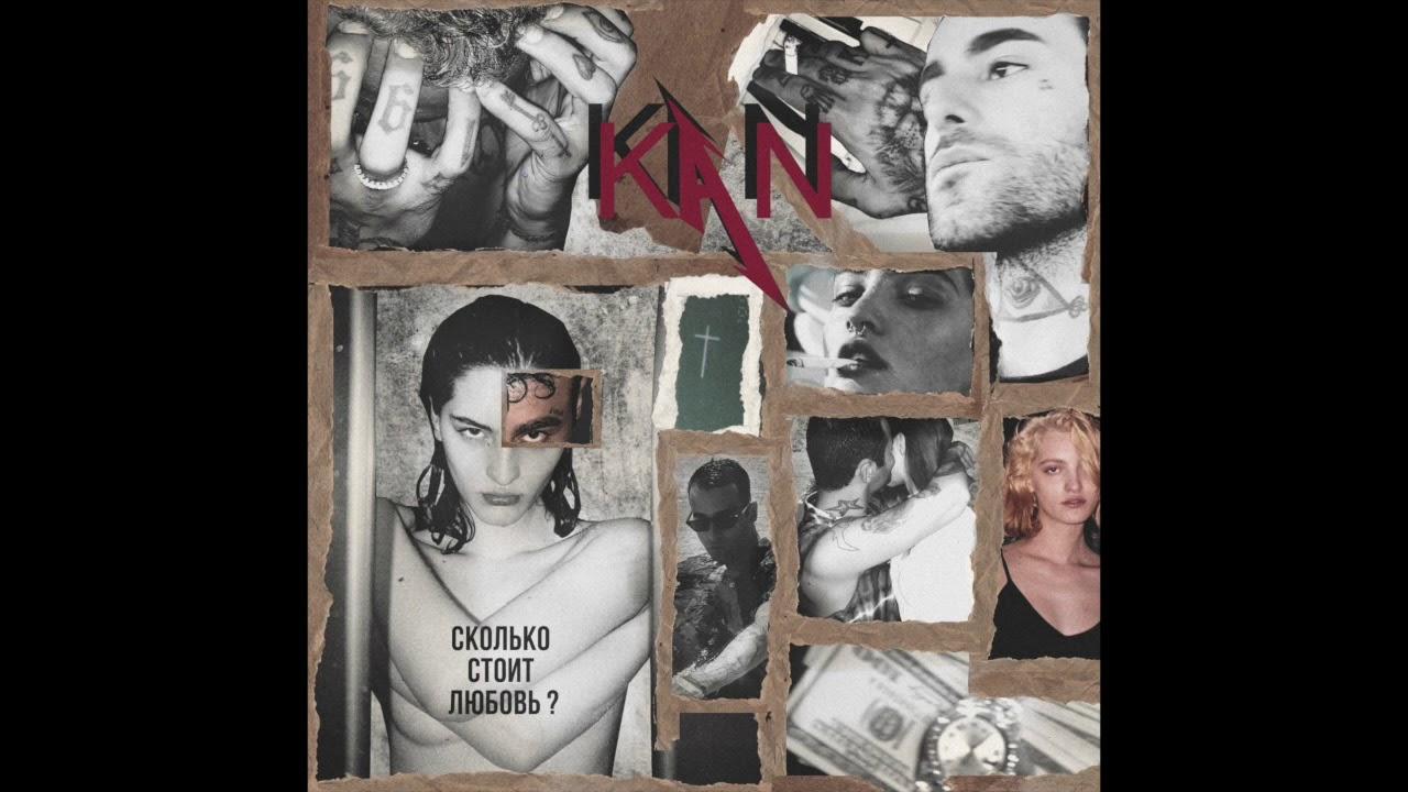 KAN - Сколько стоит любовь