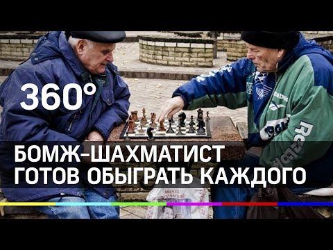 Бомж-шахматист из Нижнего Тагила готов обыграть каждого