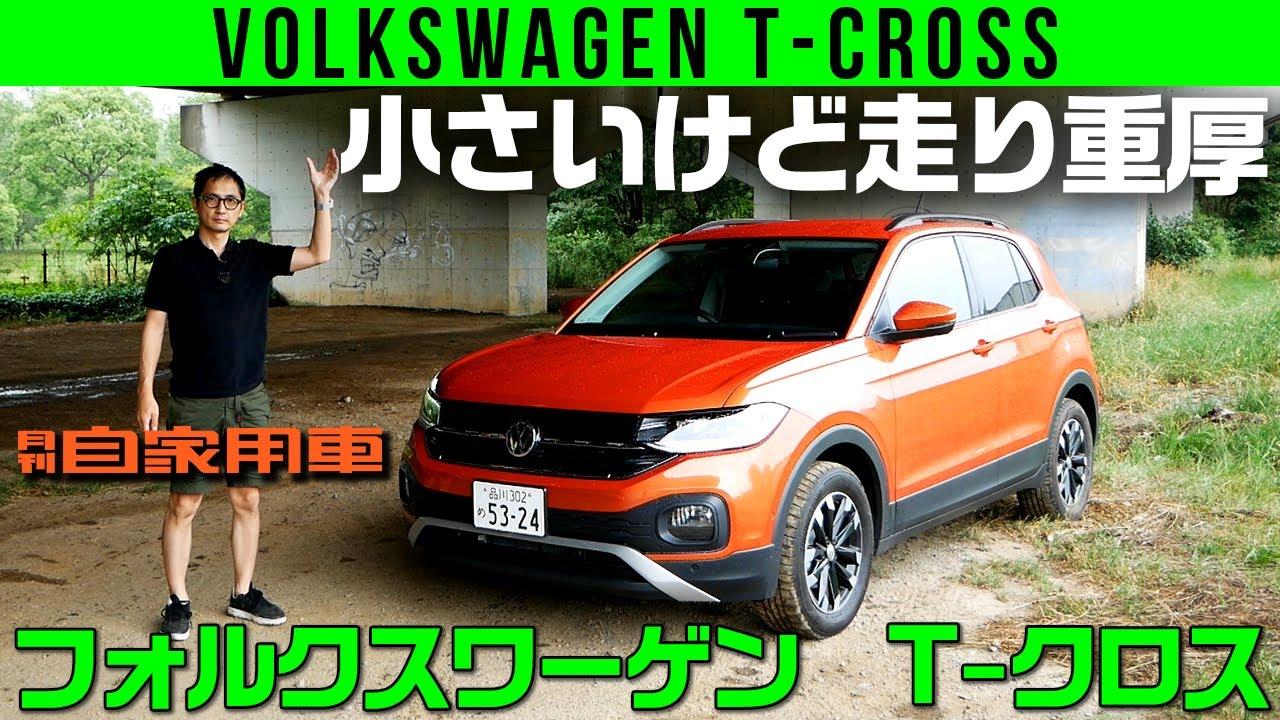 【VW T-クロス】小さいのに走り重厚ってどうして!?