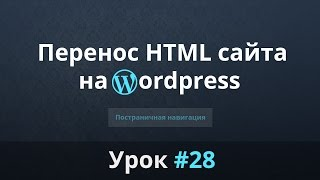 Разработка сайта с нуля. Перенос HTML сайта на WordPress. Пагинация. Урок #28.(, 2016-02-16T05:02:05.000Z)