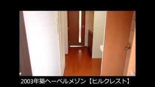 南林間 賃貸【ヒルクレスト】1Kヘーベルメゾンbyアメニティハウス(中央林間 賃貸)