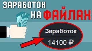 ЗАРАБОТОК НА ФАЙЛАХ ОТ 2000 РУБЛЕЙ В ДЕНЬ! ЛЁГКИЙ СПОСОБ !