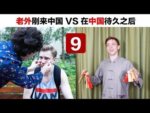 老外刚来中国VS在中国待久以后(九) Foreigner living in China for 10 days VS for 10 years Part 9