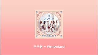 [#혼자알기아쉬운노래] 구구단(Gugudan) - Wonderland(원더랜드)