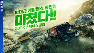 역대급 게임패스 라인업 떴다! XBOX & 베데…