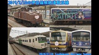 2019/2/10の伊豆箱根鉄道駿豆線 ~ラブライブから機関車までいろいろ走った1日~