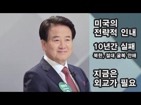 "[JTBC 밤샘토론] 정동영 ""미국 전략적 인내, 10년간 실패. 북한 절대 굴복 안해"""