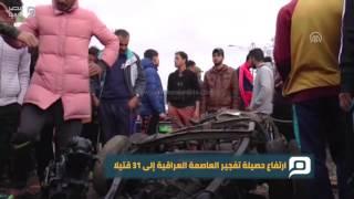 مصر العربية | ارتفاع حصيلة تفجير العاصمة العراقية إلى 31 قتيلا