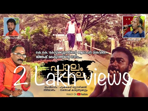 Palom Palom ഹിറ്റ് നാടൻപാട്ടിന്റെ ദൃശ്യാവിഷ്കാരം വാദ്യോപകരണങ്ങളില്ലാതെ K K Kottikulam&Friends